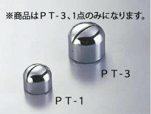 【メール便配送可能】金属カード立(真鍮クローム) PT-3【カード立て】【カードスタンド】【業務用】