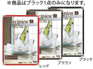 レシピアン メニューファイル 2ページ ME-600 ブラック【メニューブック】【業務用】