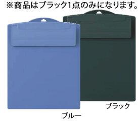 【メール便配送可能】お会計ボード SB-510 BK ブラック【伝票ホルダー】【伝票クリップ】【業務用】