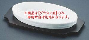シェーンバルド オーバルグラタン皿 白 3011-44W 【オーブン食器】【オーブンウェア】【SCHONWALD】【グラタン皿】【ドリア皿】【業務用】