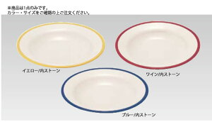 二色カレー皿 SW-127 ブルー/内ストーン【小皿】【取り皿】【取皿】【小分け皿】【業務用】