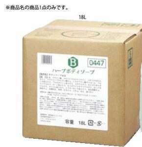 フェニックス ハーブ ボディーソープ 18L【風呂用品】【業務用】