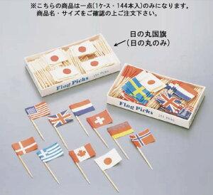 フラッグピック 日の丸国旗(144本入)(日の丸のみ)【お子様ランチ旗】【業務用】