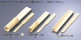 つくね竹筒 中(ヘラ付) NS-030 【鍋料理】【竹筒へらセット】【業務用】