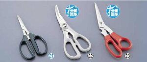 【メール便配送可能】ステン ウニ切はさみ(反り)【scissors】【剪刀】【業務用】