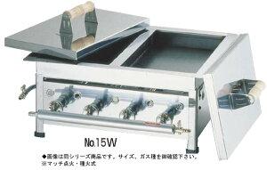 ガス 餃子焼器(ダブル) No.18W (ガス種:プロパン)  LPガス【代引き不可】【鉄板】【業務用】