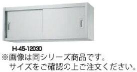 シンコー H45型 吊戸棚(片面仕様) H45-7535【食器棚】【業務用】【代引不可】