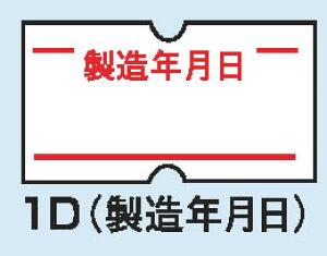 ハンドラベラーACE用ラベル(10巻入) 製造年月日【ラベラー ラベルプリンタ】【包装用品】【値札】【業務用】
