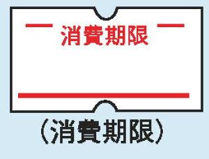 ハンドラベラーACE用ラベル(10巻入) 消費期限【ラベラー ラベルプリンタ】【包装用品】【値札】【業務用】