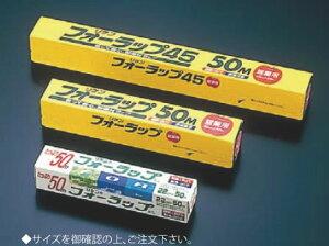 リケン フォーラップ 幅22cm×50m 1本単位【ラップ】【保存用品】【業務用】