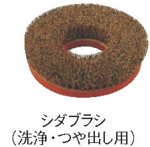 ポリシャーCP-8用替えブラシ シダブラシ【掃除用品】【清掃用品】【業務用】