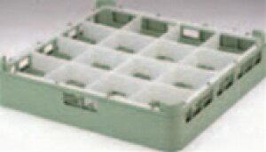 16仕切りグラスラック G-16-0【洗浄ラック】【食器洗浄器用】【洗浄機用】【1-946-10】