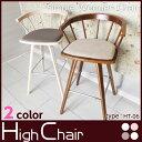 木製 ハイチェア ファブリック カウンターチェアー HT-06【カウンター椅子】【イス】【バーカウンター】【ウォルナット調】
