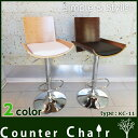 木製カウンターチェアー 昇降式 KC-11☆【バーチェア】【椅子】【イス】【バーカウンター】【ウォルナット調】