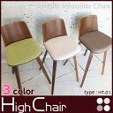木製 ハイチェア バーチェア カウンターチェアー ファブリック HT-01【カウンター椅子】【イス】【バーカウンター】【ウォルナット調】【あす楽】