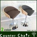 木製カウンターチェア バーチェア カウンターチェアー ファブリック KC-22☆【カウンター椅子】【イス】【バーカウンター】【スツール】【bar】【あす楽】