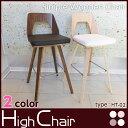 木製 ハイチェア バーチェア カウンターチェアー HT-02【カウンター椅子】【イス】【バーカウンター】【ウォルナット調】【あす楽】