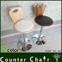 木製カウンターチェア バーチェア KC-18【カウンター椅子】【イス】【バーカウンター】【ウォルナット調】【あす楽】