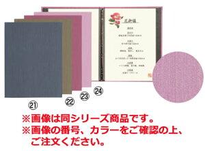 シンビ スリムバインダ-メニュ-ブック スリム-B-PR-101 赤【メニューブック】【お品書き】【メニューファイル】