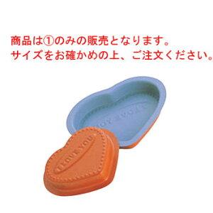 【メール便配送可能】トッピングオレンジ チョコレート ハート型 B-124 中【業務用】【チョコ抜型】【チョコモールド】