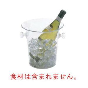 アクリル ワインクーラー 122071(KY-071)クリア φ210【アイスペール】【ワインクーラー】【氷入れ】