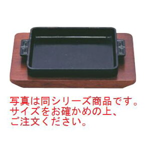 SN 鉄 ギョーザ皿 長角 木台付 14cm【餃子皿】