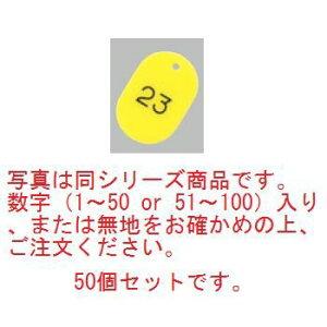 番号札 大(50個セット)51~100 イエロー 11812【番号札】