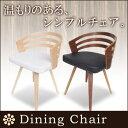 【送料無料】ダイニングチェアー モダン オシャレ 北欧 椅子 SC-05【椅子】【ダイニングチェア】【あす楽】