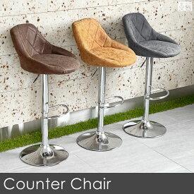 カウンターチェア WY-523 アンティーク【バースツール】【椅子】【あす楽】