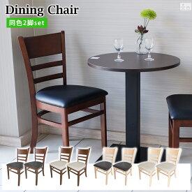 業務用 ダイニングチェア 2脚セット モダン SC-02 椅子 完成品 飲食店 レストラン