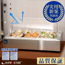 保冷 チェーフィングディッシュ ホテルパン(1/1 1/2 1/3) 深さ(65mm/20mm)【チェーフィングディッシュ】【ディスプレ…