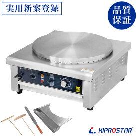 【実用新案登録】クレープメーカー KIPROSTAR 業務用 電気クレープ焼き器 パンケーキ PRO-40CRP【クレープ焼き器】【クレープ焼き機】【100V】【あす楽】