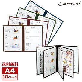 【送料無料】メニューブック A4対応 10ページ(5枚10面) 中綴じ PRO-MA4-10【お品書き】【テーピング】【業務用】【あす楽】【メール便】