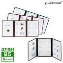 【メール便送料無料】メニューブック B5サイズ 6ページ 観音 PRO-MB5-KN6【お品書き】【業務用】【あす楽】