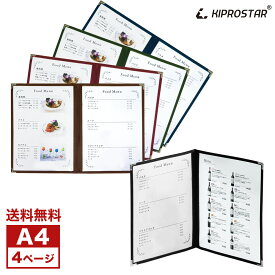 【送料無料】メニューブック A4対応 4ページ(2枚4面) PRO-MA4-4【お品書き】【テーピング】【業務用】【あす楽】【メール便】