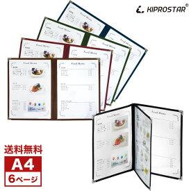 【送料無料】NEW メニューブック A4対応 6ページ(3枚6面) 中綴じ PRO-MA4-6【お品書き】【テーピング】【業務用】【あす楽】【メール便】