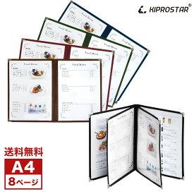 【送料無料】メニューブック A4対応 8ページ(4枚8面) 中綴じ PRO-MA4-8【お品書き】【テーピング】【業務用】【あす楽】【メール便】