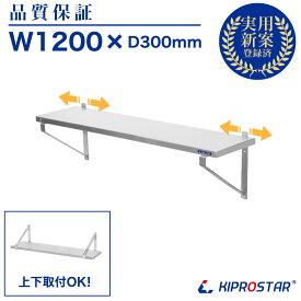 ステンレス 吊り棚 KIPROSTAR PRO-WSF120【平棚 棚 ステンレス棚 棚業務用 棚ステンレス ステンレス 収納棚 業務用 棚 厨房 棚キッチン あす楽】