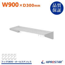 ステンレス パイプ棚 KIPROSTAR PRO-SP90【ステンレス棚】【キッチン棚】【吊り棚】【収納】【厨房棚】【パイプ棚】【吊棚】【壁】【厨房】【シェルフ ラック】