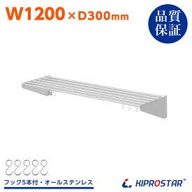 ステンレス パイプ棚 KIPROSTAR PRO-SP120【ステンレス棚】【キッチン棚】【吊り棚】【収納】【厨房棚】【パイプ棚】【吊棚】【壁】【厨房】【シェルフ ラック】