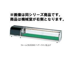 ネタケース OH丸型−Sa−1800 R 機械室右(R) (スタンダードタイプ)【代引き不可】