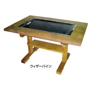 お好み焼き テーブル (木製脚) IM-280PM (ガス種:都市ガス) 13A【代引き不可】