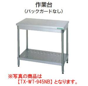 タニコー 作業台(バックガードなし) TX-WT-1545NB【業務用】【業務用調理台】【調理台】【厨房機器】