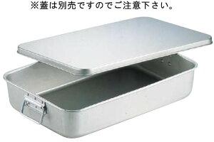 アルミ米飯缶 小 プリンス【給食用】【業務用】