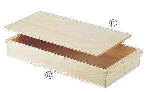 木製 餅箱(唐桧) 【木製番重】【木製コンテナ】【木箱】【業務用】