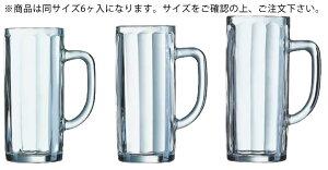アルコロック ミンデンジョッキ(6ヶ入) 380cc 22809【ビールジョッキ】【Arcoroc】【業務用】
