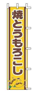 【メール便配送可能】のぼり J99-502 焼とうもろこし【のぼり】【昇り】【ノボリ】【旗】【飲食店旗】【業務用】
