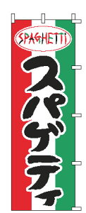【メール便配送可能】のぼり 1-712 スパゲッティ【のぼり】【昇り】【ノボリ】【旗】【飲食店旗】【業務用】