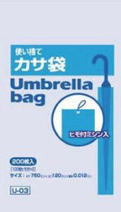 使い捨てかさ袋(200枚入) U-03【傘袋】【かさ袋】【業務用】