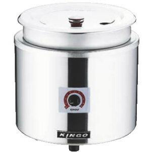 KINGO 湯煎式電気スープジャー D9001 11L【スープウォーマー】【フードウォーマー】【業務用】